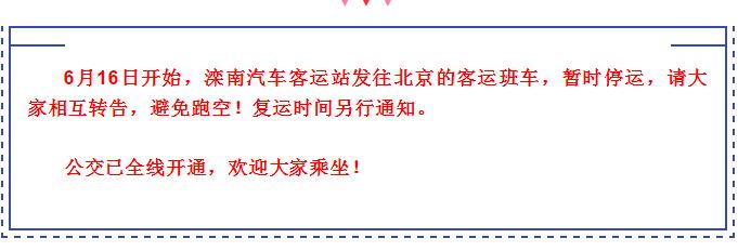 河北、山东等地区部分汽车客运站至北京班线暂停