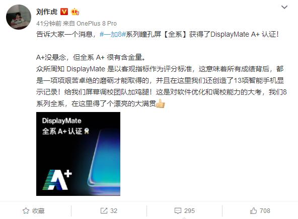 一加8系列手机获得海外评测机构DisplayMate所授予的A+评级