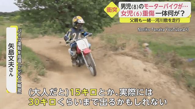 日本8岁男童河边骑摩托 将路过的6岁女童撞骨折