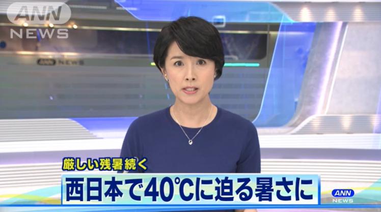 下载欧博真人客户端:日本局地超40度高温 东京本月100余人中暑殒命 第1张