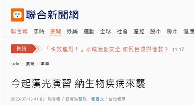 """台军""""汉光演习""""开始,""""表演科目""""加入应变演练""""大规模生物疾病紧急状态"""""""