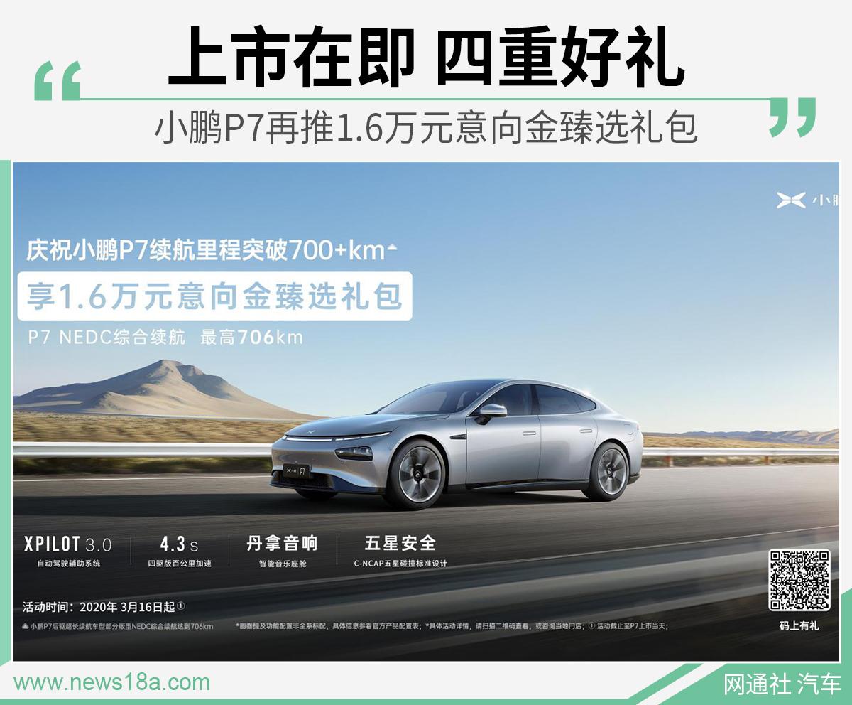 小鹏P7再推1.6万元意向金臻选礼包 0元用车方案来了