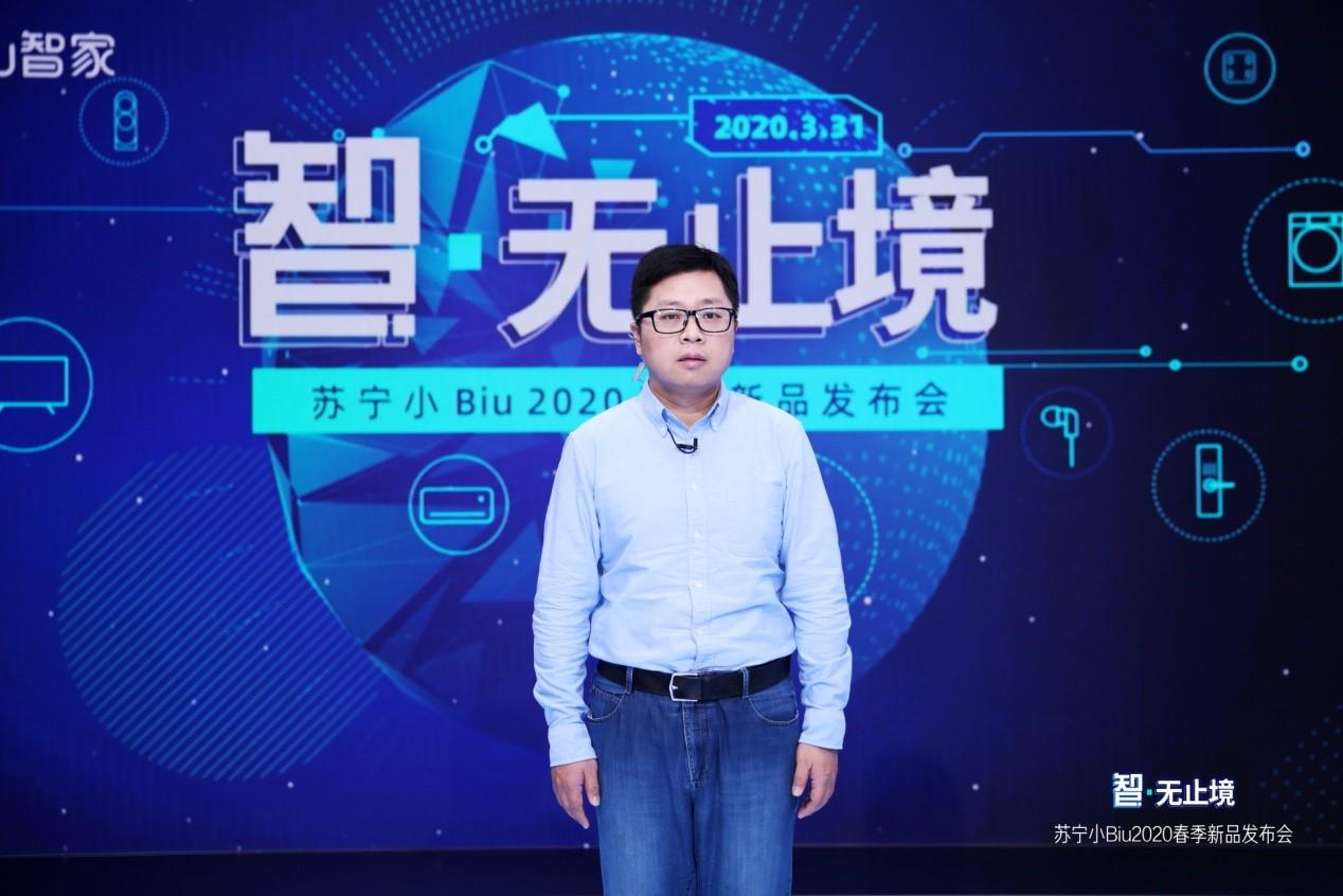 苏宁小Biu发布空调等10款新品完善智能家居市场布局