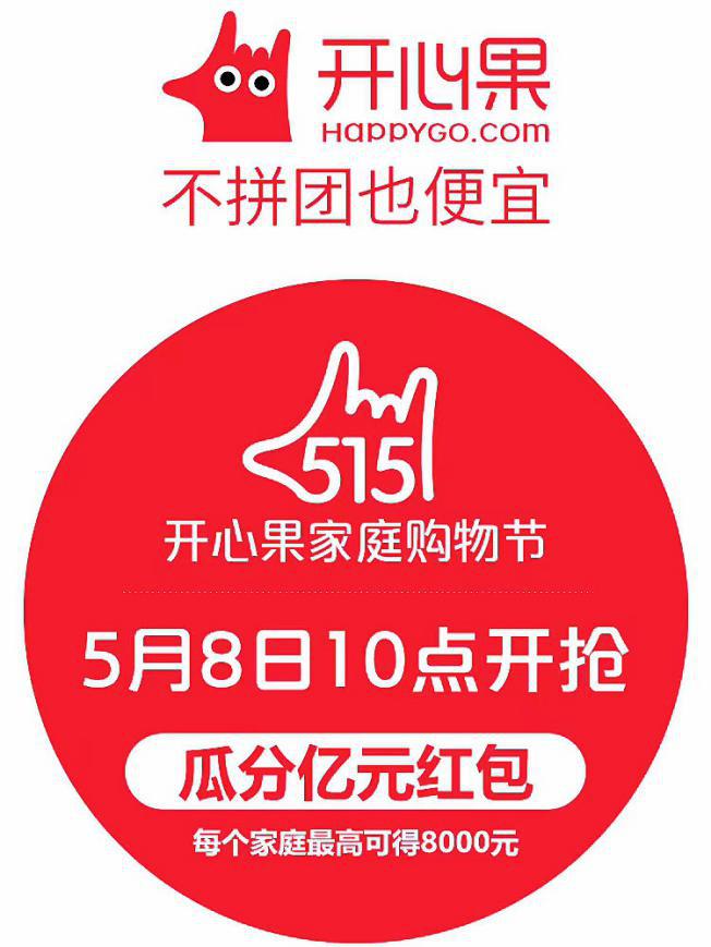 """开心果""""515家庭购物节""""亿元补贴无套路"""