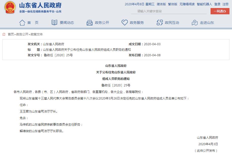 山东省人民政府:任命王玉君为山东省司法厅厅长