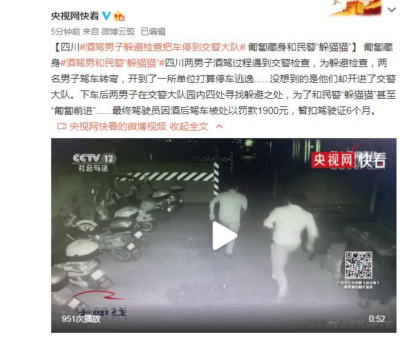 """四川一酒駕男子躲避檢查把車停到交警大隊 匍匐藏身和民警""""躲貓貓"""""""