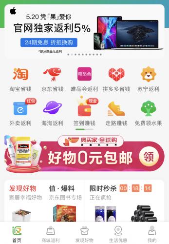 返利网再度携手苹果官网推出全系产品为爱放价优惠活动  返利5%