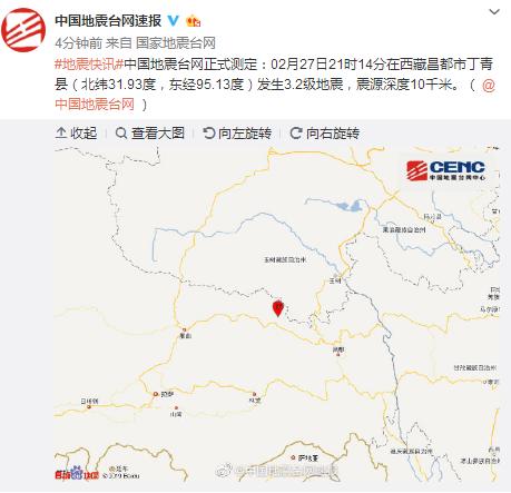 西藏昌都市丁青县发生3.2级地震,震源深度10千米
