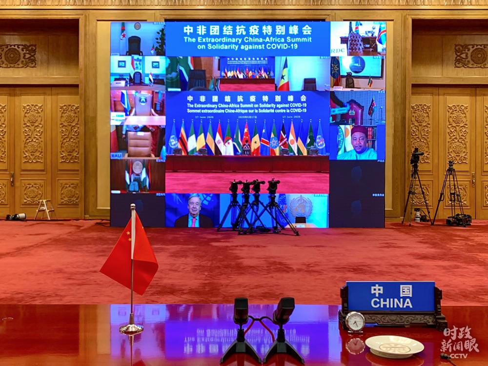 时政新闻眼丨中非特别峰会,习近平提出这些中国主张
