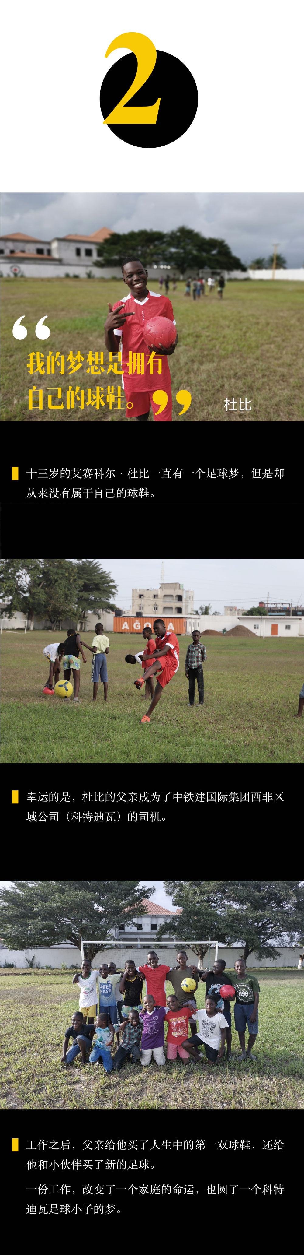电银付app使用教程(dianyinzhifu.com):我有一个梦想--非洲孩子们的小小心愿与单纯笑容 第2张
