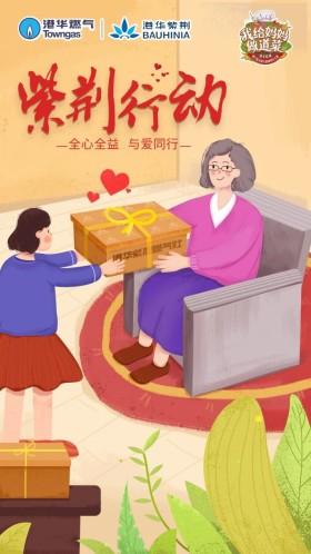 """港华紫荆""""我给妈妈做道菜""""公益进社区,紫荆行动暖人心"""