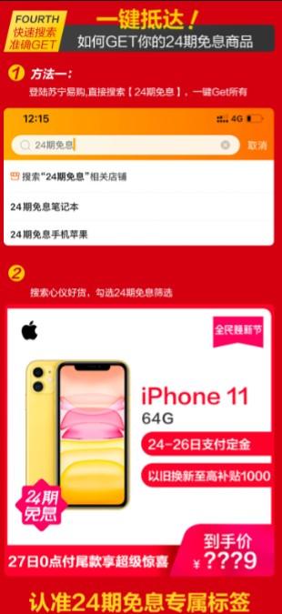 苏宁24分期免息  三步攻略教你花7.3元买iPhone11