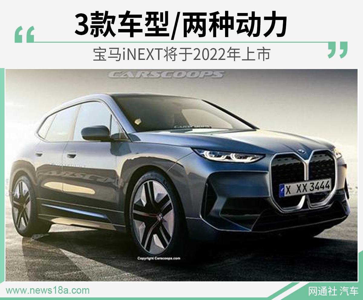 宝马SUV将推出三款电动车