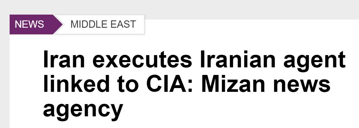 伊朗宣布已处决一名CIA间谍:曾出售伊朗导弹项目信息