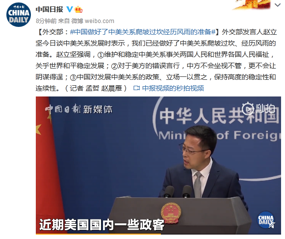 allbet gaming下载:外交部:中国做好了中美关系爬坡过坎履历风雨的准备