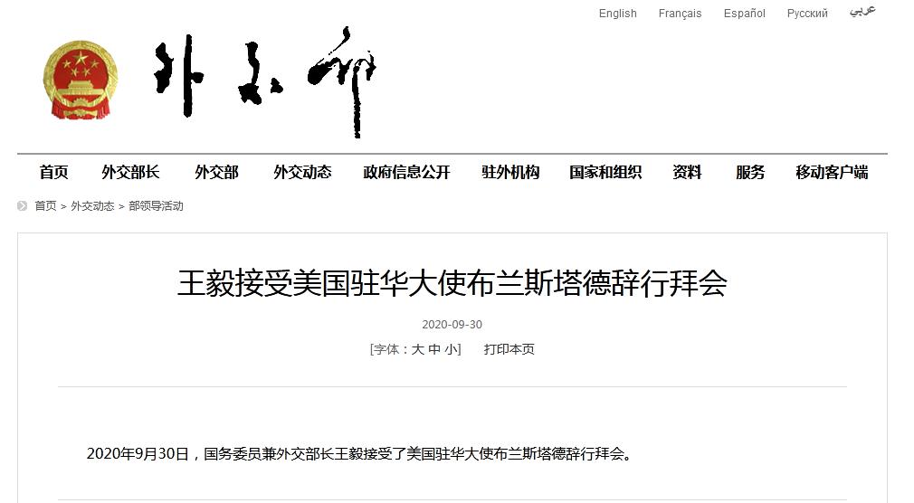 王毅接受美国驻华大使布兰斯塔德告别拜会