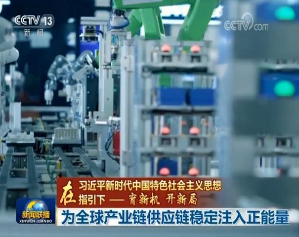 【在习近平新时代中国特色社会主义思想指引下——育新机开新局】为全球产业链供应链稳定注入正能量