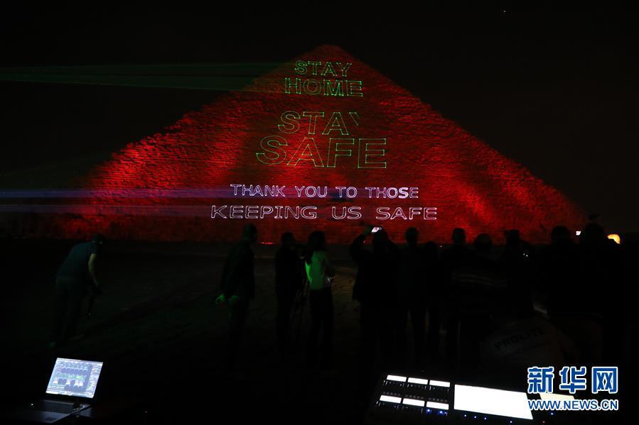 埃及点亮金字塔为抗疫加油