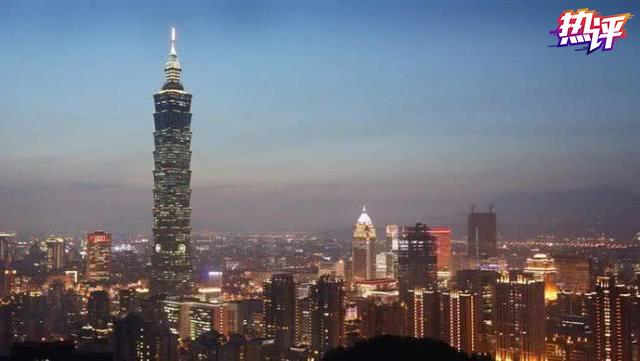 热评两岸丨民进党当局又遭国际社会打脸,台湾的尴尬谁来解?