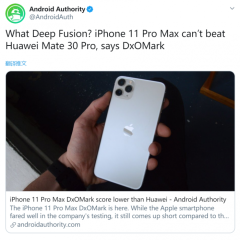 iPhone 11 Pro Max DxO得分不及Mate 30 Pro:外媒灵魂发问