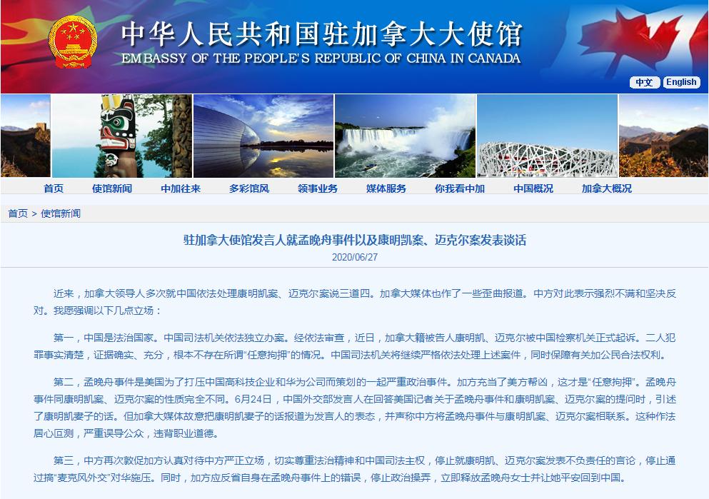 欧博app:中国驻加拿大使馆:加拿大媒体有意把康明凯妻子的话报道为外交部发言人亮相,居心叵测,违反职业道德! 第1张