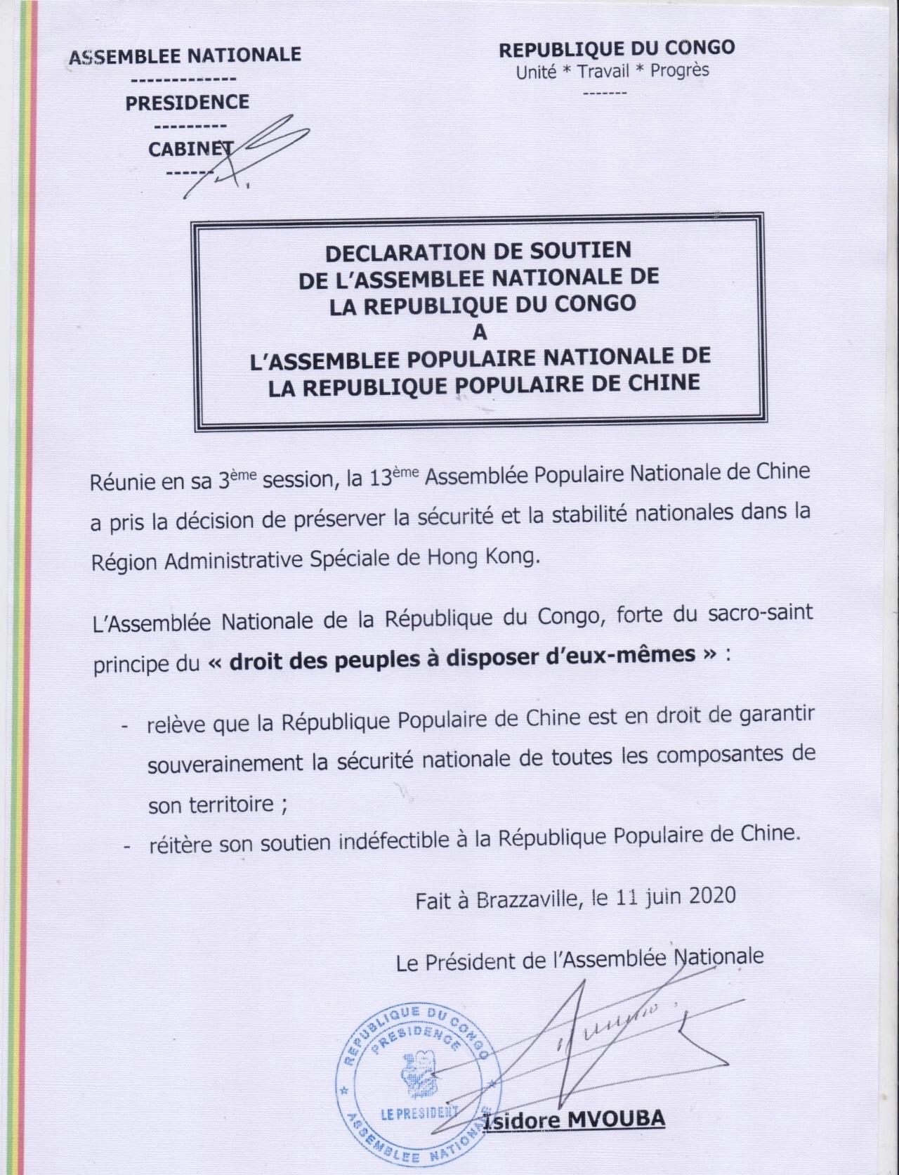 联博开奖网:刚果(布)国民议会声明支持全国人大涉港国安立法