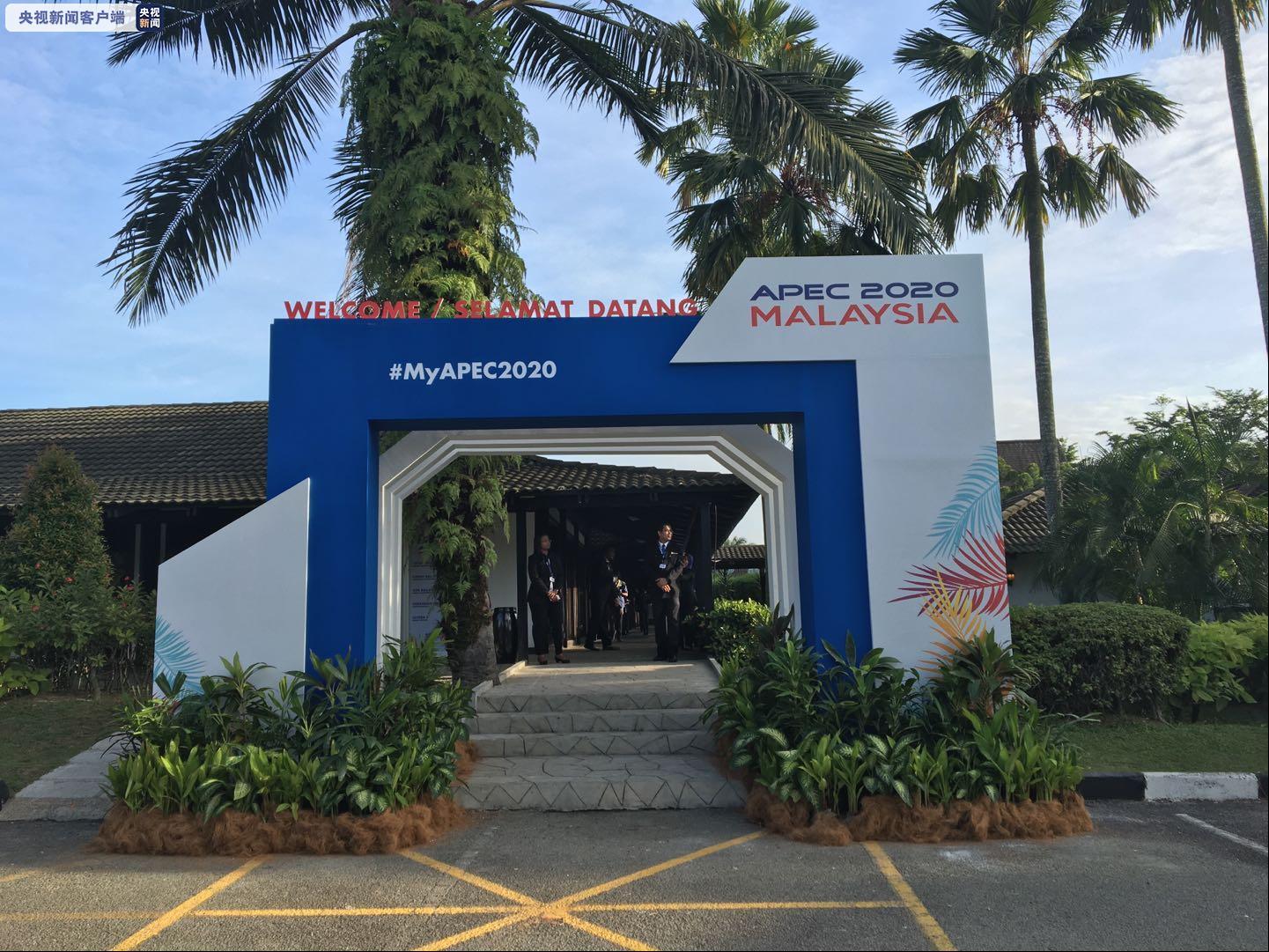 allbet电脑版下载:马来西亚宣布2020亚太经合组织峰会将如期举行 第1张