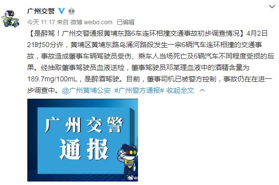 广州交警通报6车连环相撞事故:肇事司机醉驾 已被警方控制
