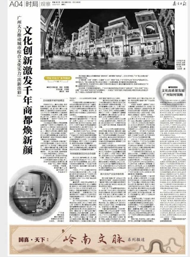 湾区文化行·广州篇|文化创新激活千年商都换新颜