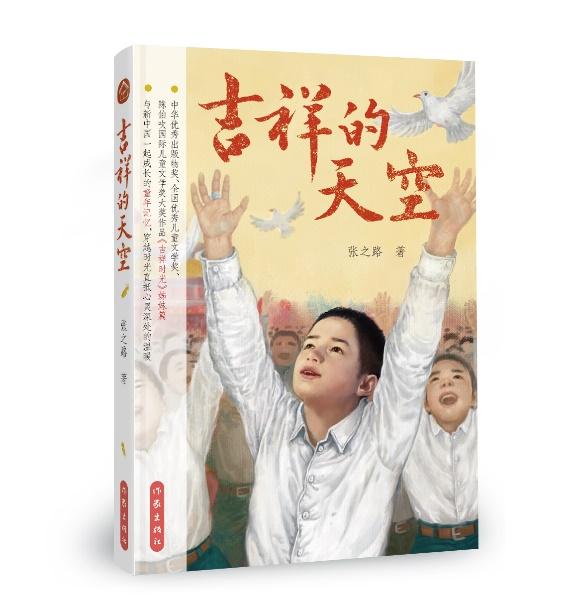 """""""霹雳贝贝""""之父张之路:不要忘记那个年代的童年记忆"""
