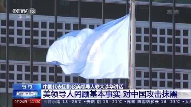 《【恒达app注册】中国代表团批驳美领导人联大涉华讲话:美领导人罔顾基本事实 对中国攻击抹黑》