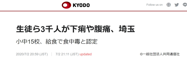 日本发生大规模食物中毒事件:15所学校3000多人腹泻腹痛