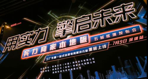 1688五城巡演深圳站启幕,一站式本地化电商解决方案发布