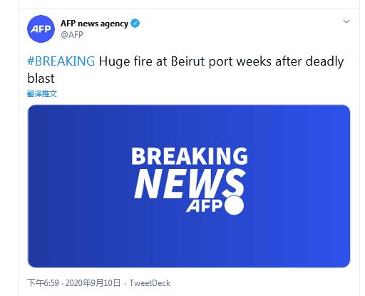"""欧博亚洲:突发!贝鲁特发生大火""""引恐慌"""",橙色火焰从地面一跃而起 第2张"""