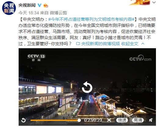 中央文明办:今年不将占道经营等列为文明城市考核内容