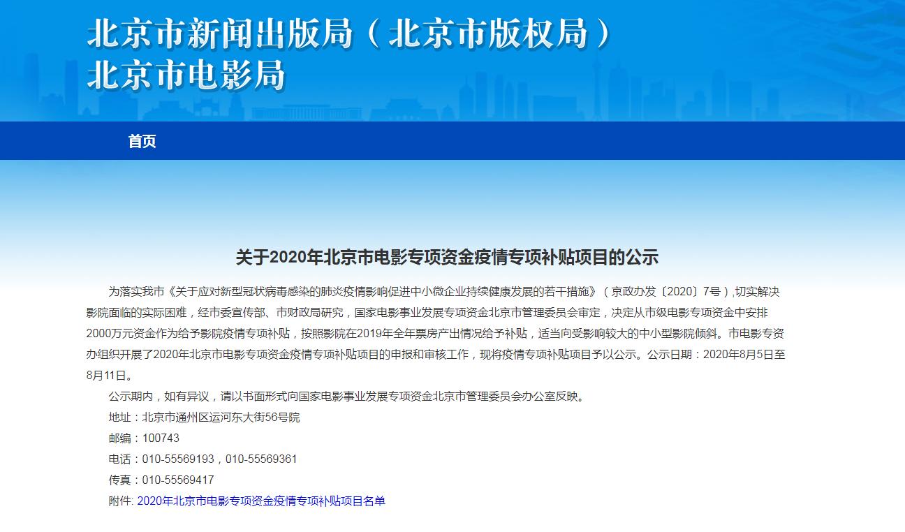 北京市补贴232家影院共2000万元