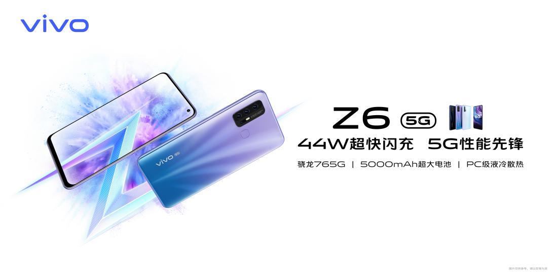 推出全新双模5G手机 vivo借Z6上市推动5G终端普及