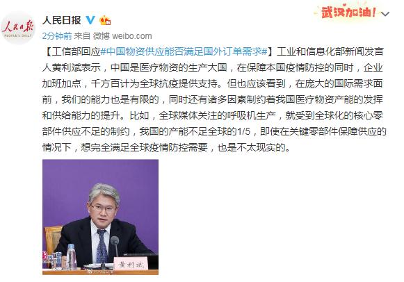 工信部回应中国物资供应能否满足国外订单需求