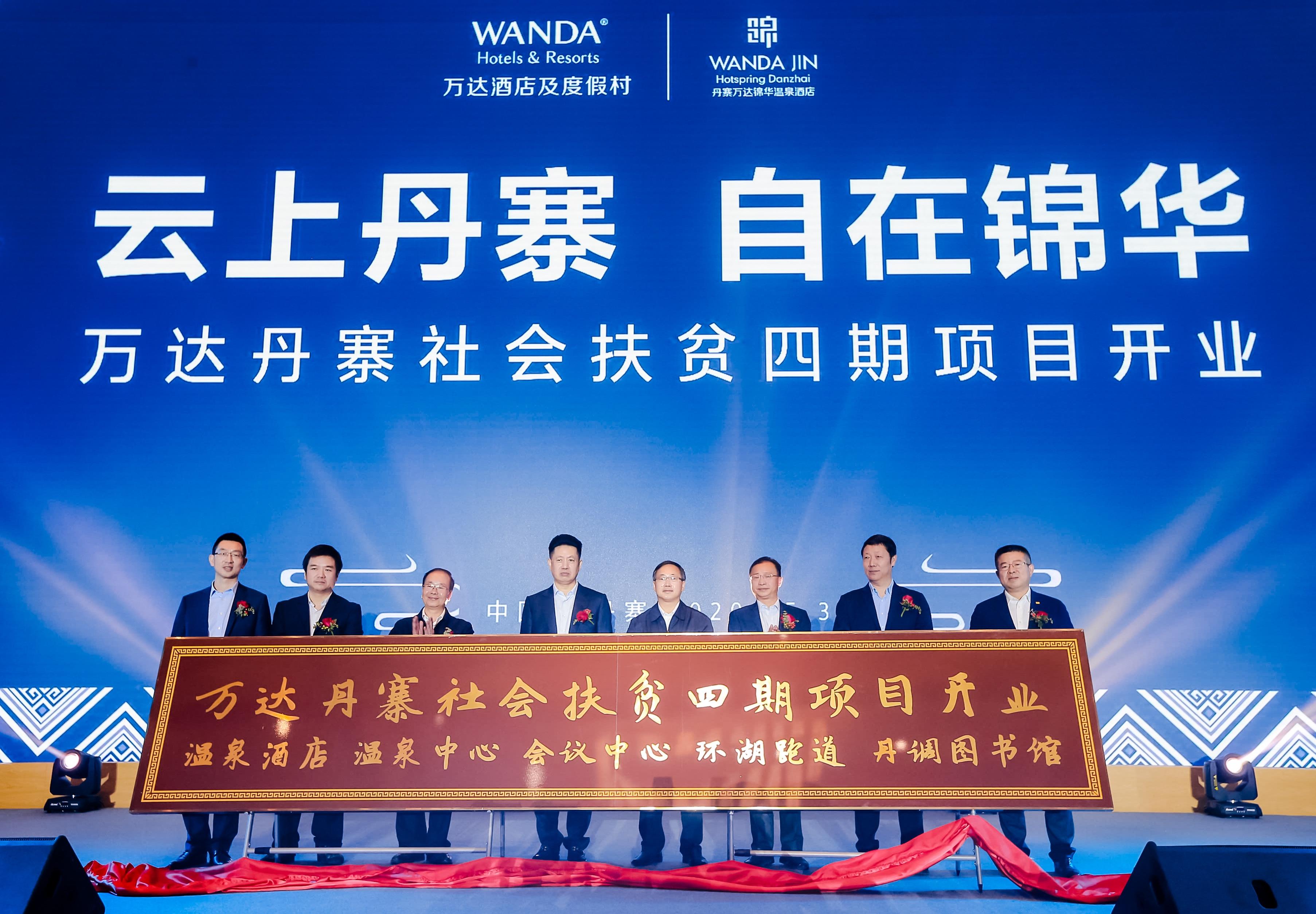 云上丹寨 自在锦华 丹寨万达锦华温泉酒店开业
