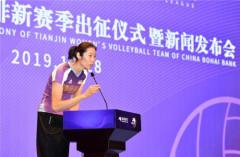 冲击联赛12冠!朱婷携天津女排出征新赛季