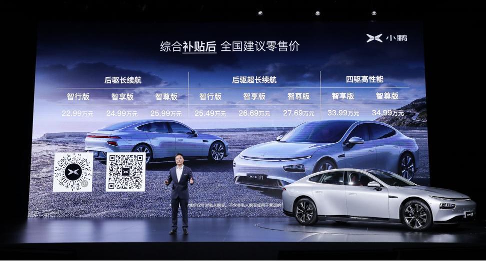 小鹏汽车举行小鹏P7线上发布会  补贴后售价22.99万元-34.99万元
