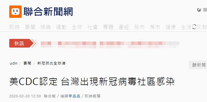 美疾控中心认定台湾疫情发生社区传播,台当局态度引台媒担忧