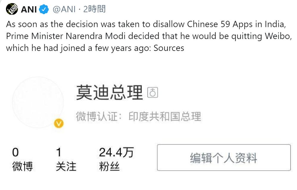 """平心在线官网:印媒:印度针对微博实行禁令后,莫迪决议退出微博,上百条微博被""""手动删除"""" 第2张"""