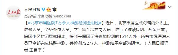 allbet gmaing官网:北京市属医院7万余人核酸检测全阴性
