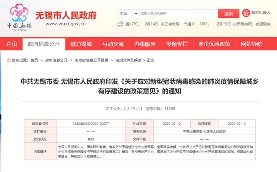 江苏无锡:疫情期间土拍企业可延缴出让金