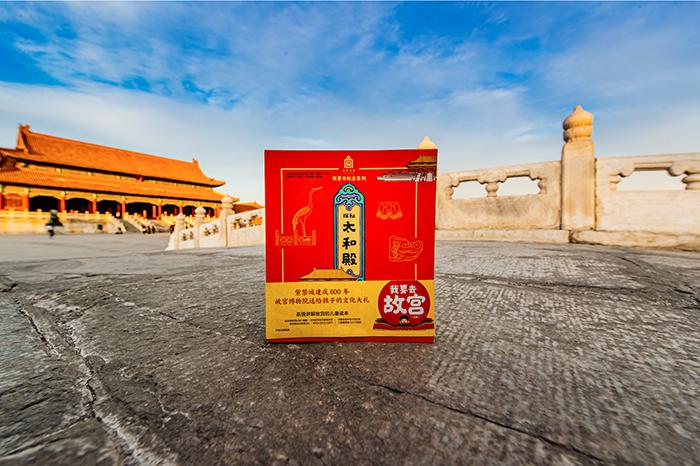 """《我要去故宫》20册图书带孩子""""云游""""故宫"""
