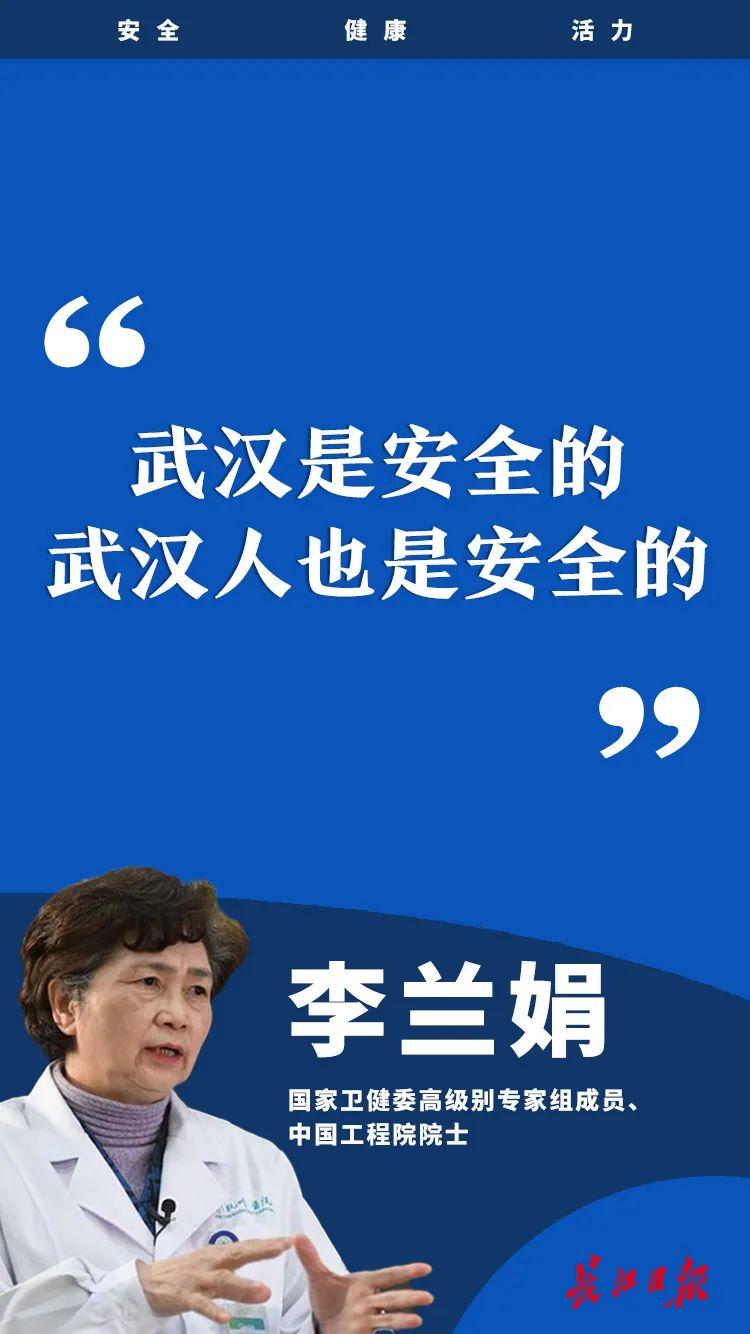 《【恒达娱乐登陆注册】李兰娟:4组数据充分说明武汉是安全的,武汉人也是安全的》
