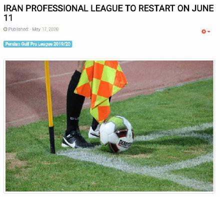 伊朗足协官方宣布:伊朗超级联赛将在6月11日重启 全部比赛将空场进行