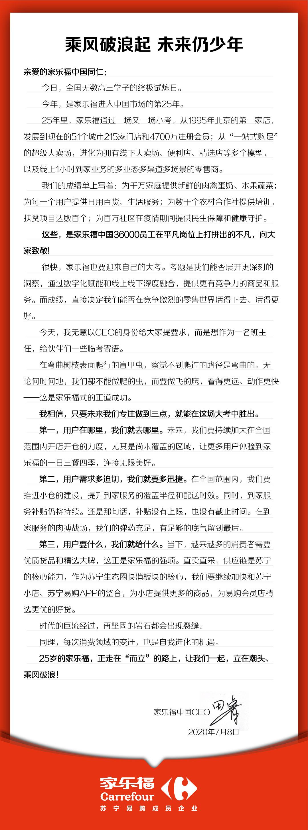苏宁家乐福CEO田睿内部邮件曝光:将建小仓提升到家半径和时效