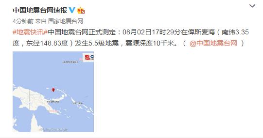 新乡赶集网:俾斯麦海发生5.5级地震,震源深度10千米 第1张